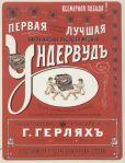 Underwood_typewriter_advertisement._Russia_1900